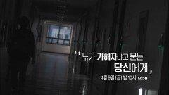 [예고] 누가 가해자냐고 묻는 당신에게   #시사직격 69회   KBS 방송