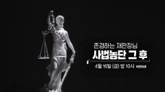 [예고] 존경하는 재판장님, 사법농단 그 후   #시사직격 70회 KBS 방송   KBS 방송