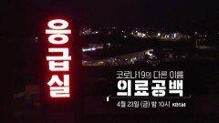 [예고] 코로나19의 다른 이름, 의료공백   시사직격 71회 KBS 방송   KBS 방송