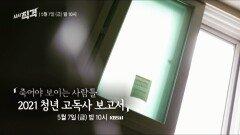 [예고] 청년 고독사 보고서   시사직격 72회 KBS 방송   KBS 방송