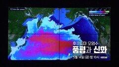 [예고] 후쿠시마 오염수-풍평과 신화   시사직격 73회   KBS 방송