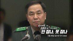 [예고] 비상계엄 2부, 조현전 전 기무사령관 안 잡나, 못 잡나   시사직격 75회   KBS 방송