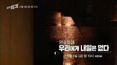 [예고] 암호화폐 - 우리에게 내일은 없다   시사직격 76회   KBS 방송