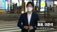 [예고] 밀착취재! '돌풍' 이준석   시사직격 77회   KBS 방송