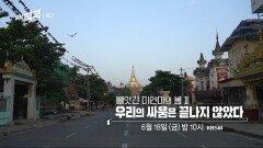 [예고] 빼앗긴 미얀마의 봄Ⅱ - 우리의 싸움은 끝나지 않았다   시사직격 78회   KBS 방송