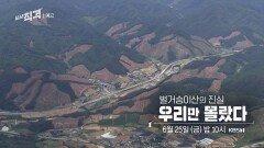 [예고] 벌거숭이산의 진실, 우리만 몰랐다   시사직격 79회   KBS 방송