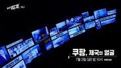 [예고] 쿠팡, 제국의 얼굴   시사직격 80회   KBS 방송