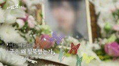 [예고] 어느 여군의 죽음 군은 왜 침묵했는가   시사직격 81회   KBS 방송