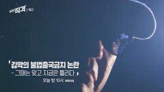 [예고] 김학의 불법출금 논란 - 그때는 맞고 지금은 틀리다   시사직격 82회   KBS 방송