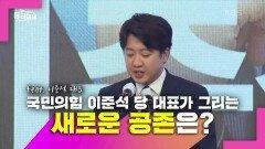 국민의힘 신임 당대표 4일차, 소감은? | KBS 210614 방송