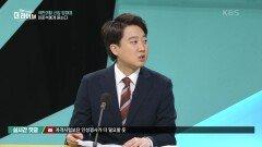 이준석의 '새로운 여의도'란? | KBS 210614 방송