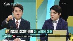 김재원 최고위원의 쓴 소리에 대해 | KBS 210614 방송