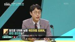 지지율 2위 홍준표 후보에게 공세가 집중된 배경? | KBS 210916 방송