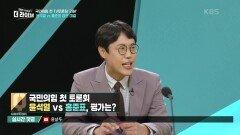 윤석열 전 총장 '고발사주' 의혹 관련해 토론회에서 오간 공방은? | KBS 210916 방송