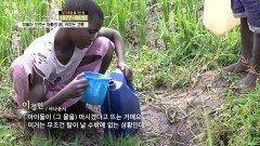 더러운 물로 배를 채우는 가족들   KBS 200324 방송