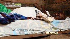 주혈흡충으로 고통받는 코메섬 사람들   KBS 200712 방송