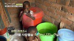 코메섬 사람들을 위협하는 기생충의 정체   KBS 200726 방송