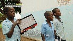 먼 길을 걸어 학교에 갔지만 수업을 들을 수 없는 임마누엘 삼 형제   KBS 200726 방송