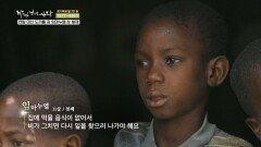 먹을 것을 사기 위해 하루 종일 일하는 임마누엘 삼 형제   KBS 200726 방송