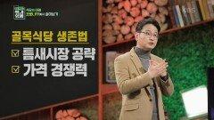 골목식당은 사라지지 않는다? 포스트 코로나 시대를 대비하는 골목식당 생존법 | KBS 210117 방송