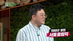한국의 경제 부흥을 가져온 88서울 올림픽   KBS 210808 방송