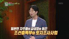 일본인이 조선에 온 이유 두가지   KBS 210815 방송