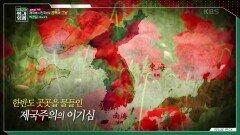 일본의 전쟁을 위해 희생된 조선   KBS 210815 방송