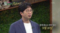 역사에서 찾은 대체공휴일의 의미? 광복절만큼 의미 있는 '8월 16일'   KBS 210815 방송