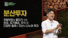 피할 수 없는 금리 인상, 우리는 어떻게 대처해야 할까?   KBS 210822 방송