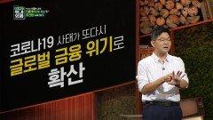 코로나19 이후, 부동산과 주식의 버블   KBS 210822 방송