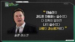 100% 자동화 로봇공장 테슬라   KBS 210829 방송