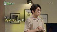 """""""나는 로봇을 타고 걷는다"""" 웨어러블 로봇   KBS 210829 방송"""