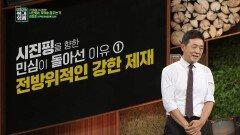 위기의 시진핑, 민심을 돌리기 위한 그의 카드는?   KBS 210905 방송