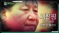 3기 집권을 앞둔 시진핑, 그는 과연 어떤 인물인가   KBS 210905 방송