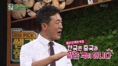 시진핑의 3기 집권이 우리나라에 미치게 될 영향은?   KBS 210905 방송