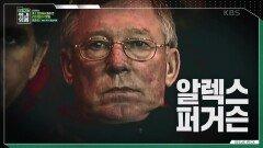 축구 리더십의 상징, 알렉스 퍼거슨   KBS 210912 방송