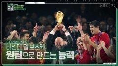세계적인 축구 명장들을 통해서 본 리더십의 비밀   KBS 210912 방송