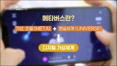 """메타버스(Meta Verse)란?   """"스타트업 새로운 도전 - 2부. 기회의 땅, 메타버스로 가다""""   KBS 210612 방송"""