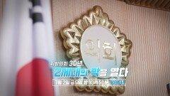 [예고] 지방의회 30년, 2세대의 막을 열다   KBS 방송