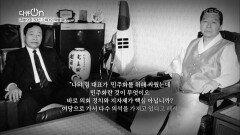 지방자치제에 목숨을 건 김대중   KBS 210702 방송