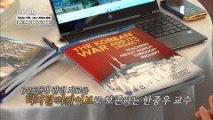 '6·25전쟁'을 기억하기 위한 노력   KBS 210704 방송