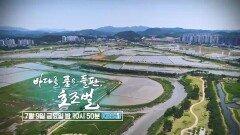 [예고] 바다를 품은 들판, 호조벌   KBS 방송