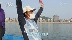 오이도 사람들을 살려준 갯벌   KBS 210709 방송