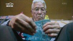 늙은 점빵을 지키는 호랑이 영감님   KBS 211002 방송