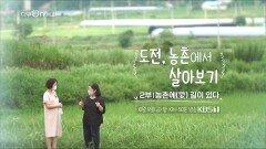 [예고] 도전, 농촌에서 살아보기 2부 - 농촌에 길이 있다   KBS 방송