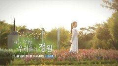 [예고] 나의 정원, 우리들의 정원   KBS 방송