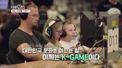 이제는 세계적으로 주목받는 K-게임   KBS 211015 방송