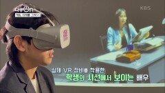 가상과 현실의 경계를 무너트리다   KBS 211015 방송