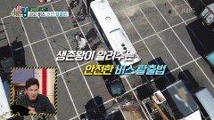 사고 난 버스에서 안전하게 탈출하는 법!   KBS 210305 방송