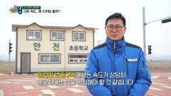 어린이 보호구역, 생명을 지키는 속도 30   KBS 210305 방송